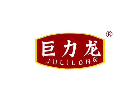 巨力龙;JULILONG