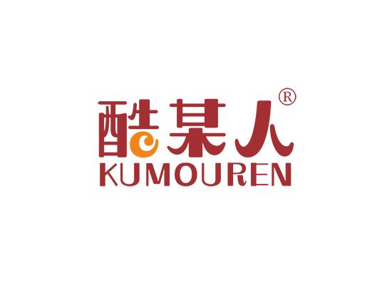 酷某人;KUMOUREN