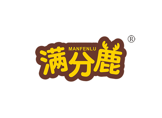 满分鹿;MANFENLU