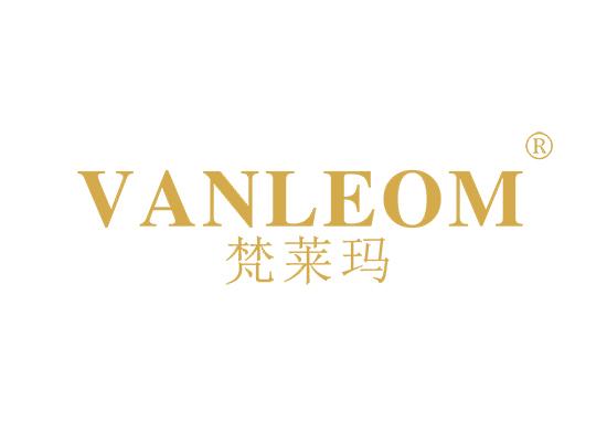 梵莱玛 VANLEOM