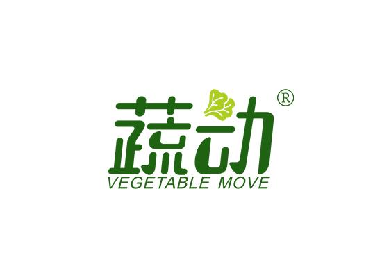 蔬动 VEGETABLE MOVE