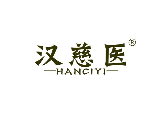 汉慈医;HANCIYI
