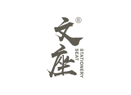 文座 STATIONERY SEAT