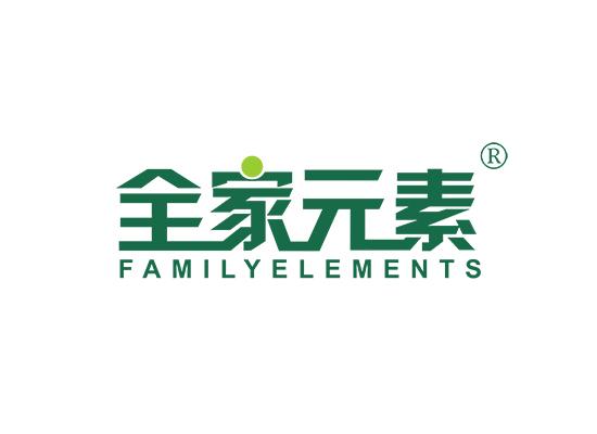 全家元素 FAMILYELEMENTS
