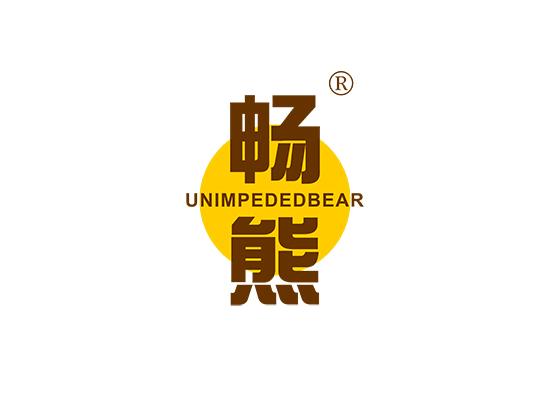 畅熊 UNIMPEDEDBEAR