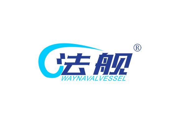 法舰 WAYNAVALVESSEL