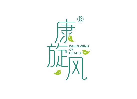 康旋风 WHIRLWIND OF HEALTH