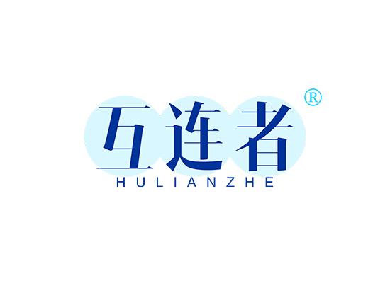 互连者;HULIANZHE