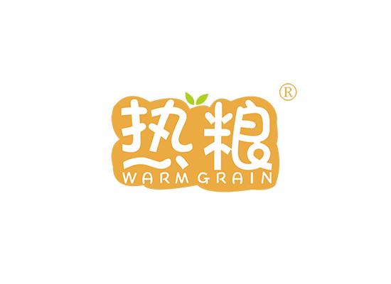 热粮 WARM GRAIN
