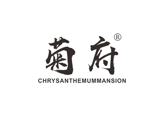 菊府 CHRYSANTHEMUMMANSION
