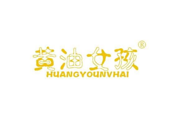 黄油女孩;HUANGYOUNVHAI