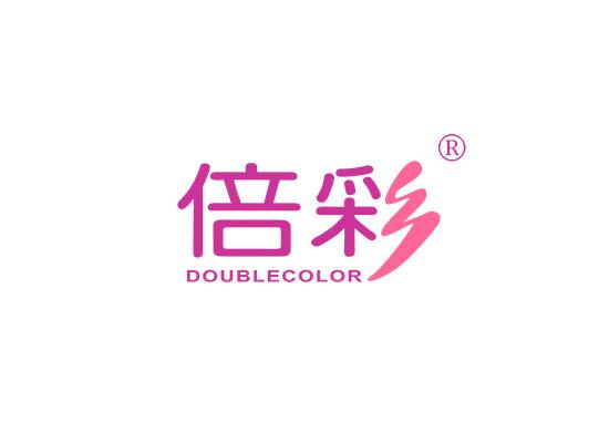 倍彩 DOUBLECOLOR
