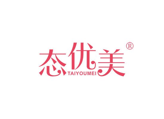 态优美;TAIYOUMEI