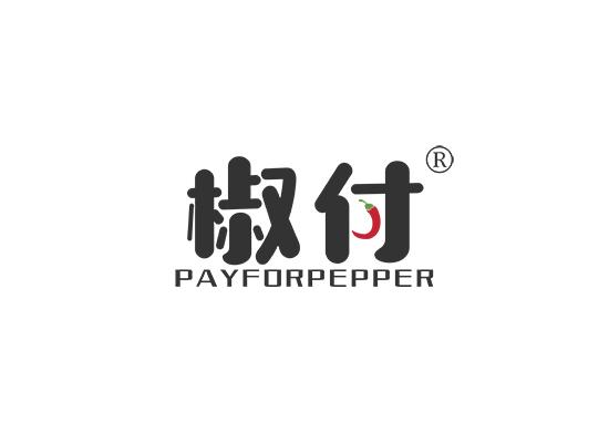 椒付 PAYFORPEPPER