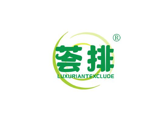荟排 LUXURIANTEXCLUDE