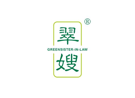 翠嫂 GREENSISTER-IN-LAW