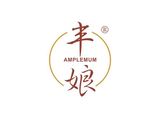 丰娘 AMPLEMUM
