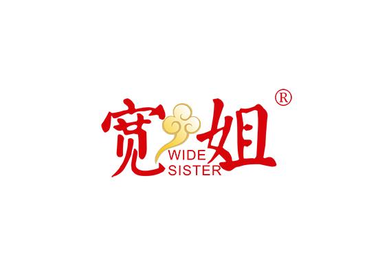 宽姐 WIDE SISTER