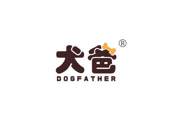 犬爸 DOGFATHER