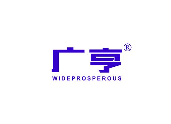 广亨 WIDE PROSPEROUS