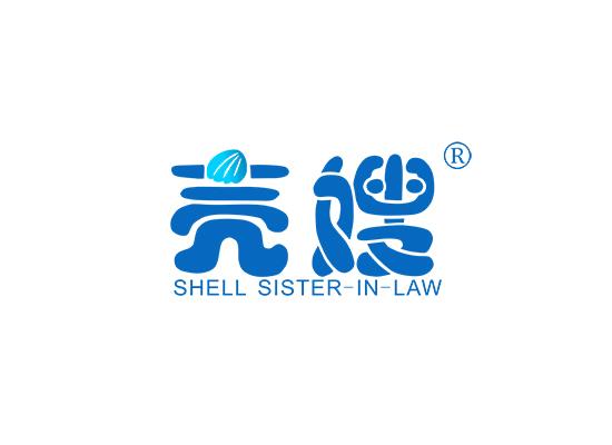 壳嫂  SHELL SISTER-IN-LAW