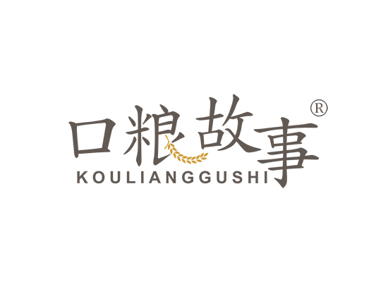 口粮故事;KOULIANGGUSHI