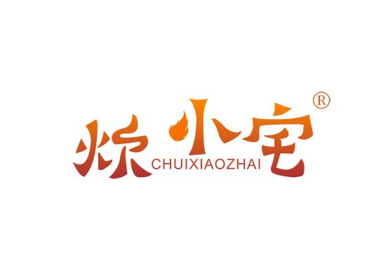 炊小宅;CHUIXIAOZHAI