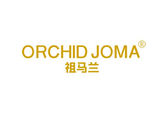 祖马兰 ORCHID JOMA