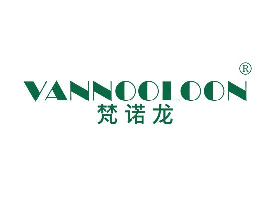 梵诺龙  VANNOOLOON