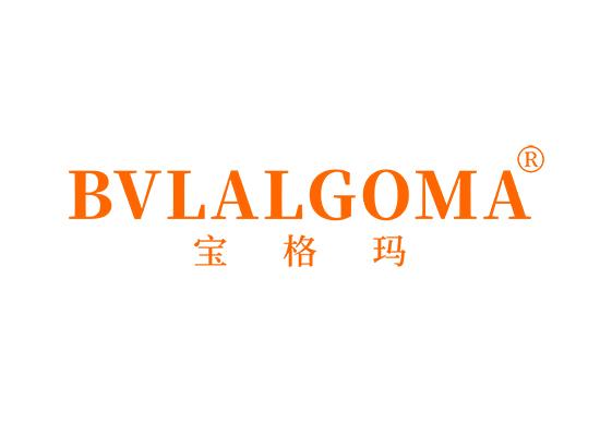 宝格玛 BVLALGOMA
