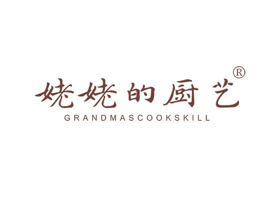 姥姥的厨艺 GRANDMASCOOKSKILL