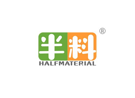 半料 HALF MATERIAL