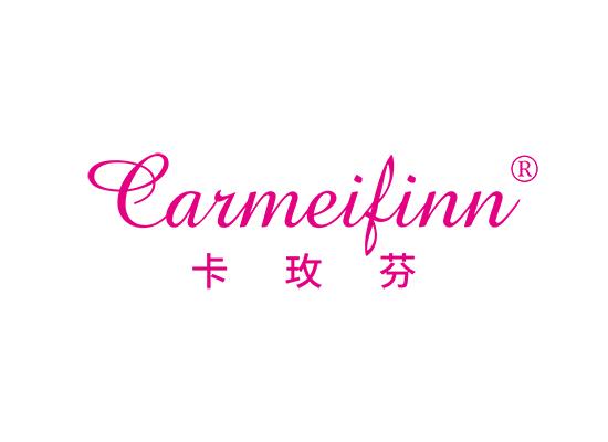 卡玫芬 CARMEIFINN