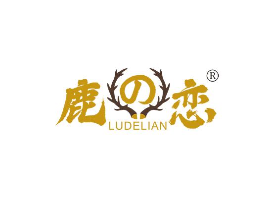 鹿恋 LUDE LIAN