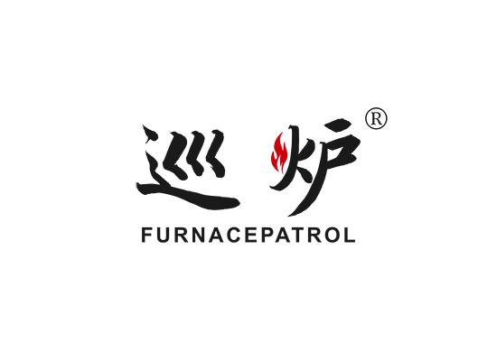 巡炉 FURNACE PATROL