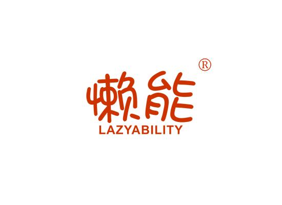 懒能 LAZYABILITY