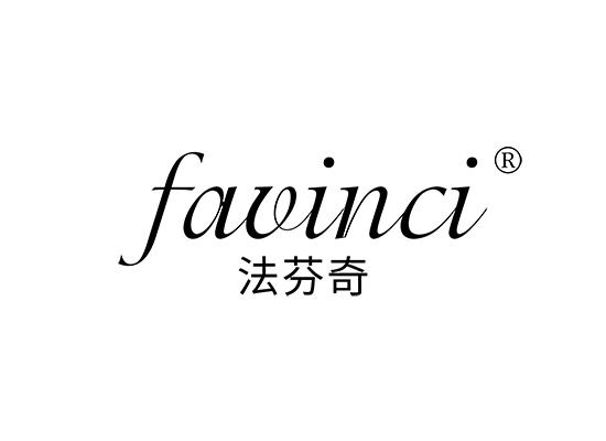 法芬奇 FAVINCI
