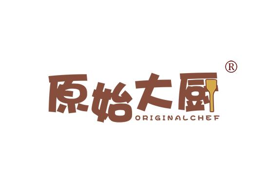 原始大厨 ORIGINAL CHEF