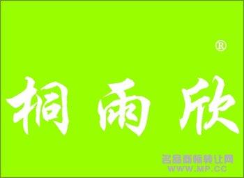 29-1649 桐雨欣