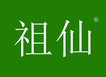 5-1792 祖仙