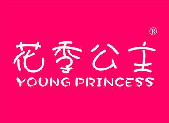 40-A002 花季公主
