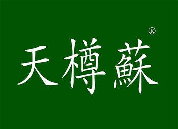 33-A077 天樽苏