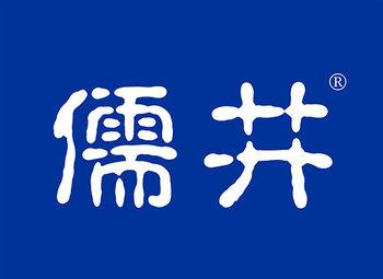 33-A104 儒井