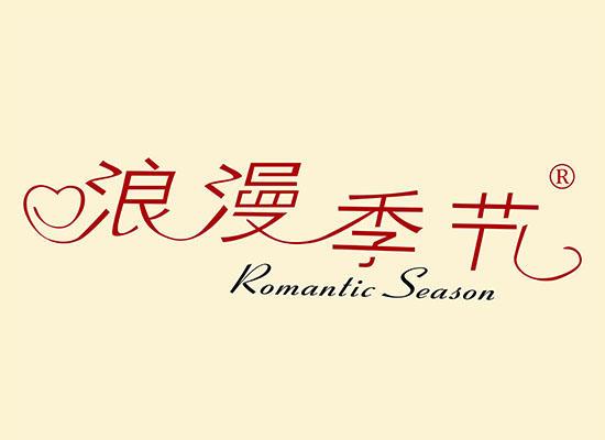 18-A100 浪漫季节