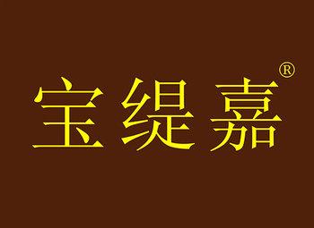 16-A021 宝缇嘉