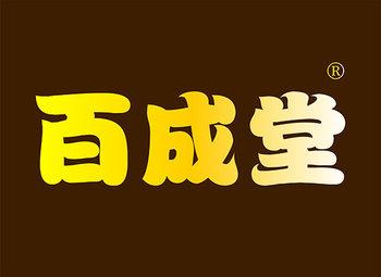 43-B035 百成堂