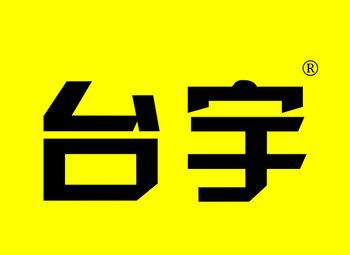 6-A010 台宇