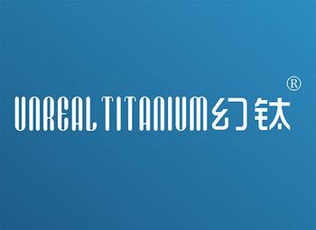 9-A529 幻钛