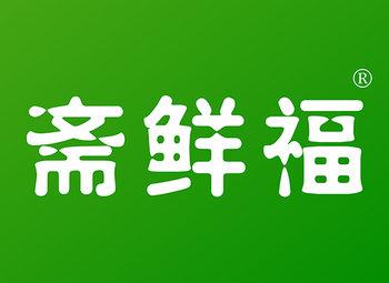 30-A160 斋鲜福