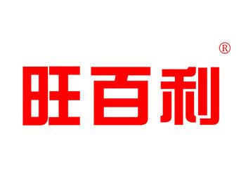 31-A076 旺百利